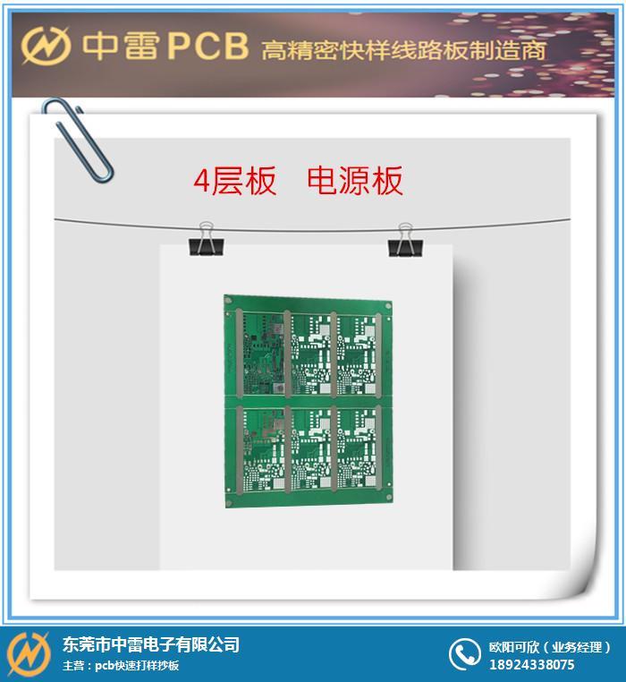 高頻pcb-中雷pcb-南京pcb