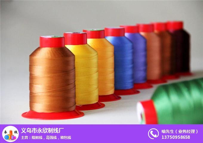 工业涤纶包芯线厂家-永欣缝纫线颜色多样-永康涤纶包芯线厂家