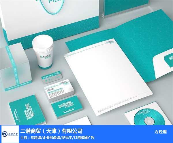 海报设计多少钱-天津三诺商贸广告设计-南开海报设计