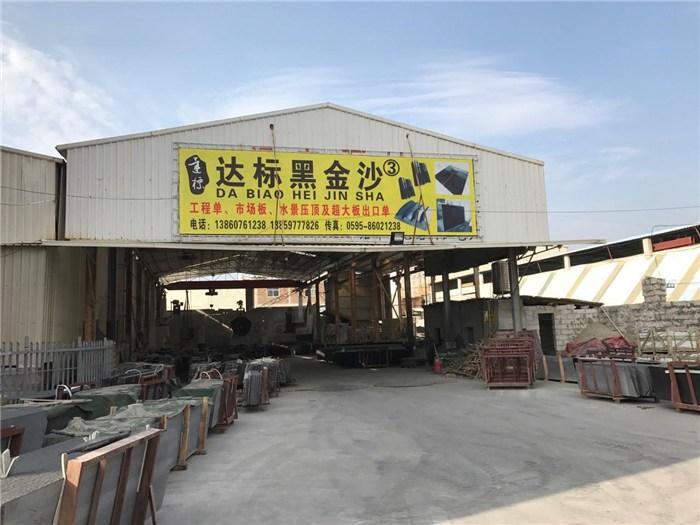 南安市石井达标石材厂