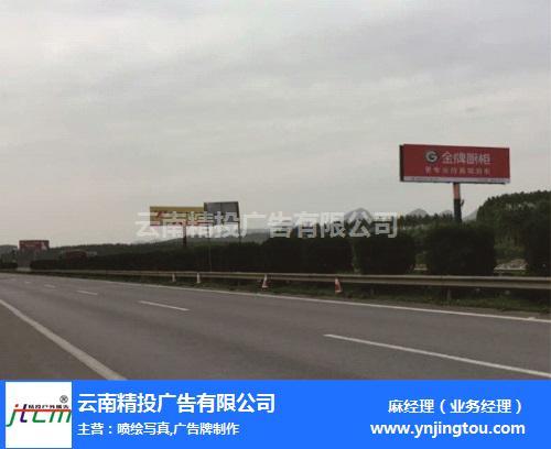 云南高速路户外媒体哪家便宜-高速路户外媒体-云南精投广告公司