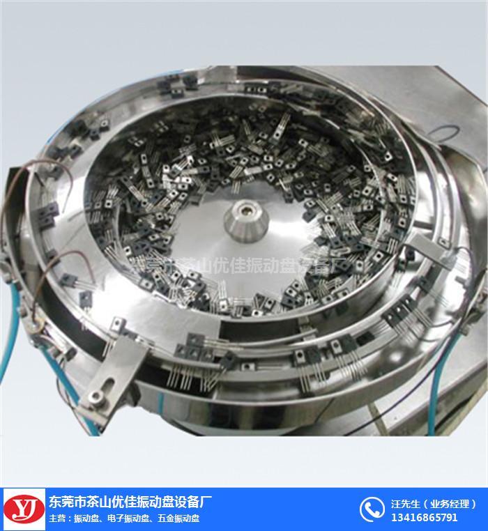 東莞小型振動盤-東莞優佳振動盤設備廠-小型振動盤訂做