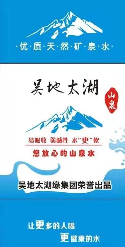 桶装水订水-吴地太湖缘 江南水站(在线咨询)-枫桥桶装水