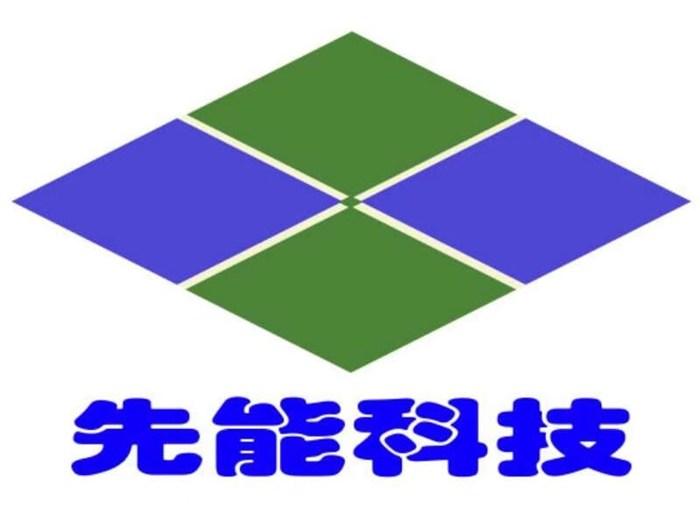 安徽先能新能源科技股份有限公司