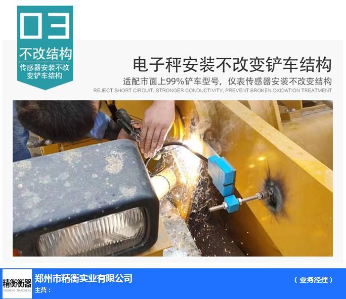 鏟車電子秤-鏟車電子秤價格公司-精衡衡器(誠信商家)