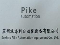 蘇州派亦科自動化設備有限公司