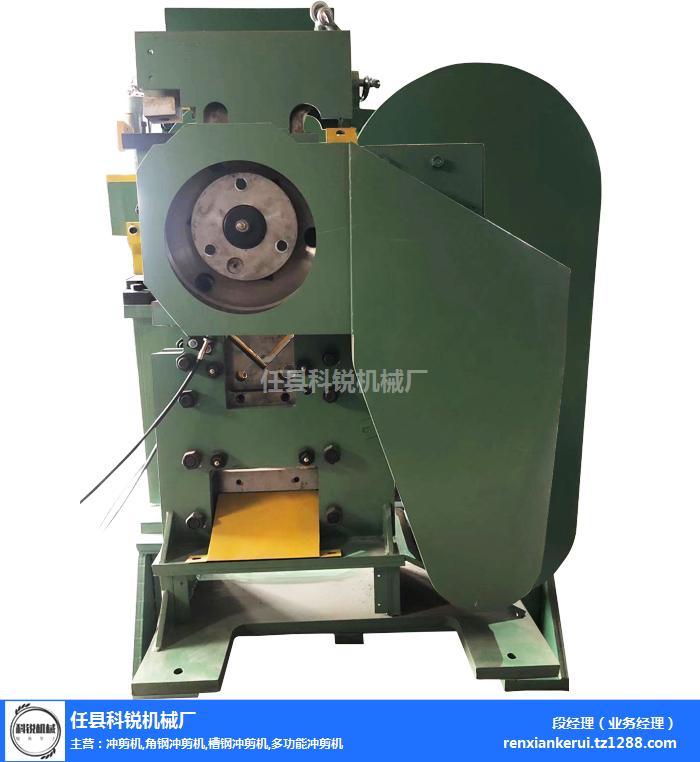 溫州液壓沖剪機-液壓沖剪機價格-科銳機械(**商家)