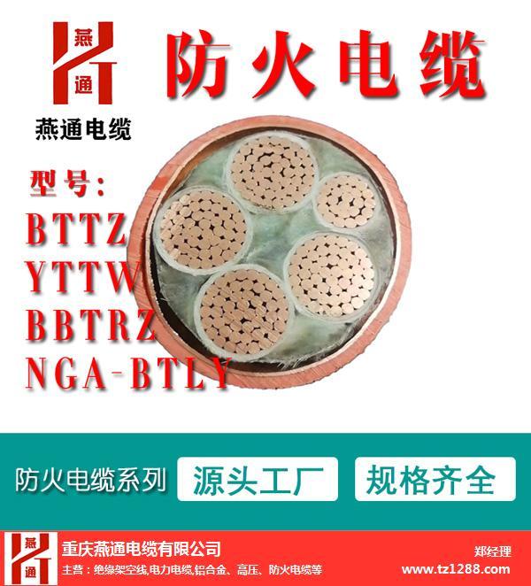 柔性防火電纜-南岸區防火電纜-重慶燕通電纜(查看)