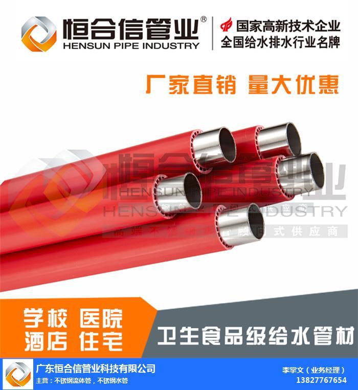 薄壁不锈钢水管供应 -304薄壁不锈钢水管 -恒合信管业