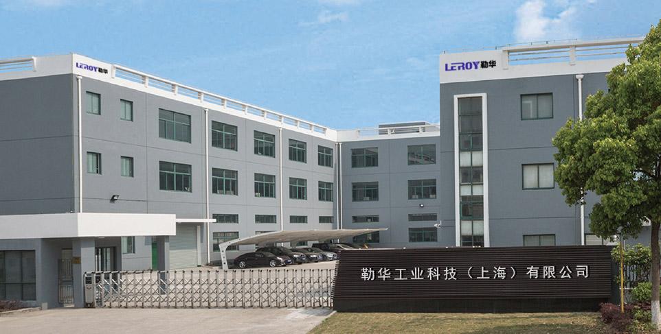 勒华工业科技(厦门)有限公司