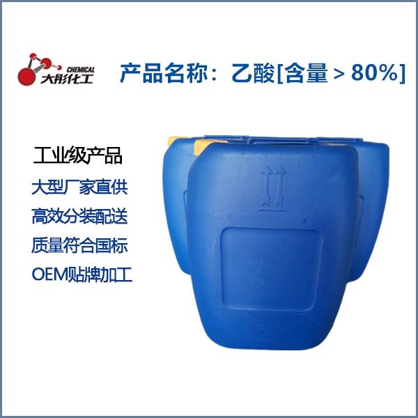 甲醛溶液廠家-大彤化工(在線咨詢)-廣東甲醛溶液