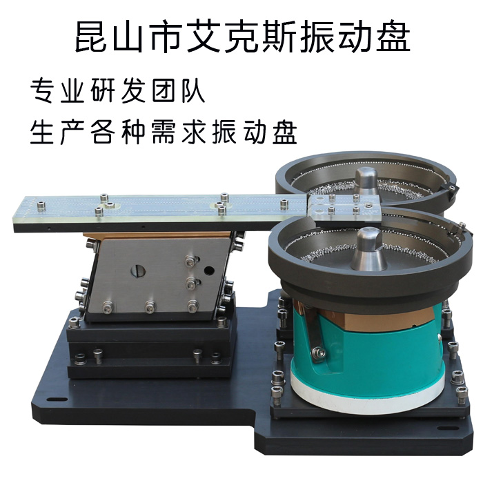 浙江led振動盤-艾克斯設備廠家**-led振動盤多少錢