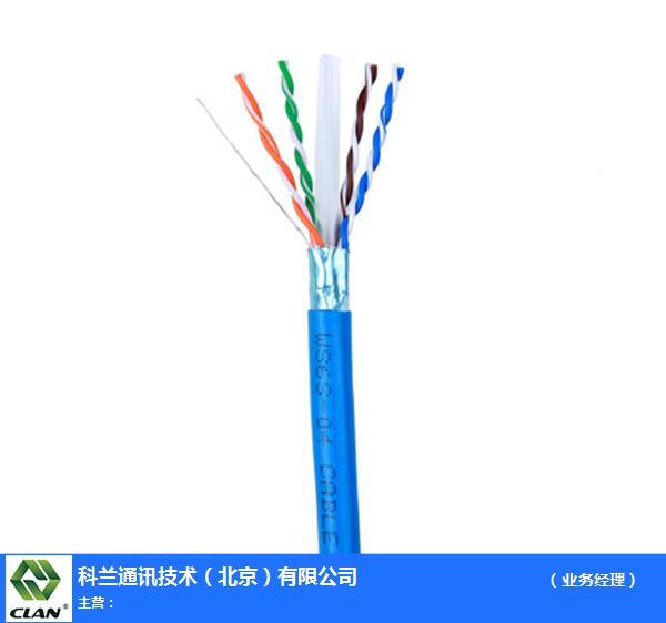 北京六類網線價格-科蘭通訊-北京六類網線