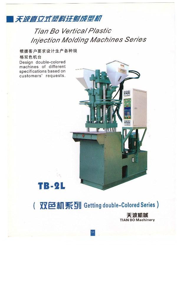 雙色轉盤注塑機-天波機械-番禺區轉盤注塑機