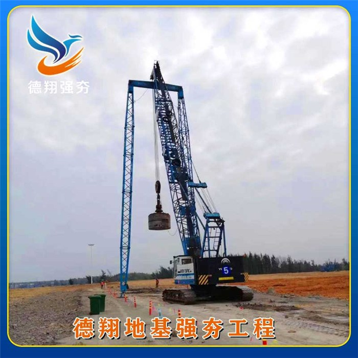 地基強夯施工公司-德翔地基建設-強夯施工公司