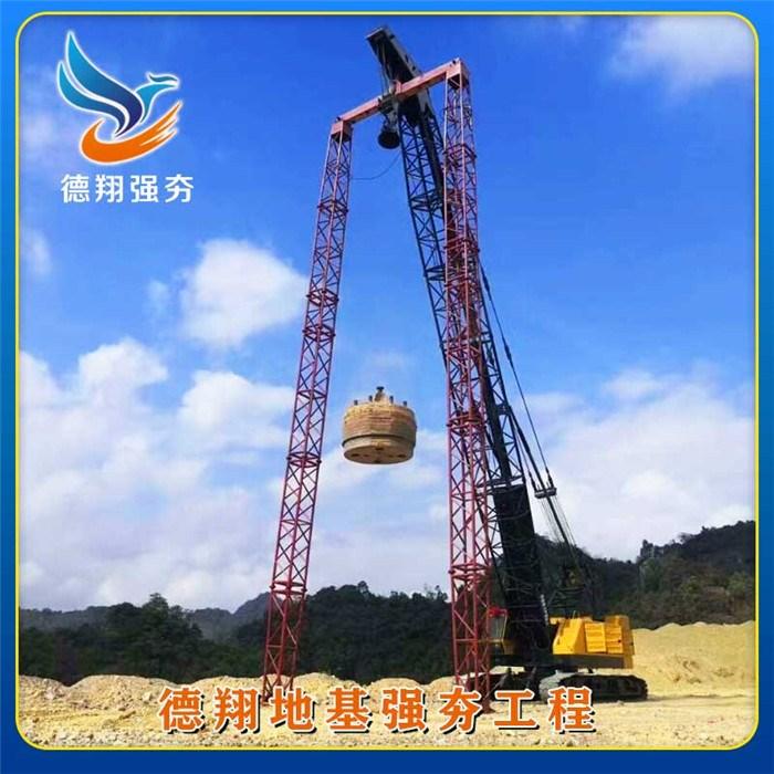 液壓強夯地基工程施工-德翔強夯(在線咨詢)-海南液壓強夯地基