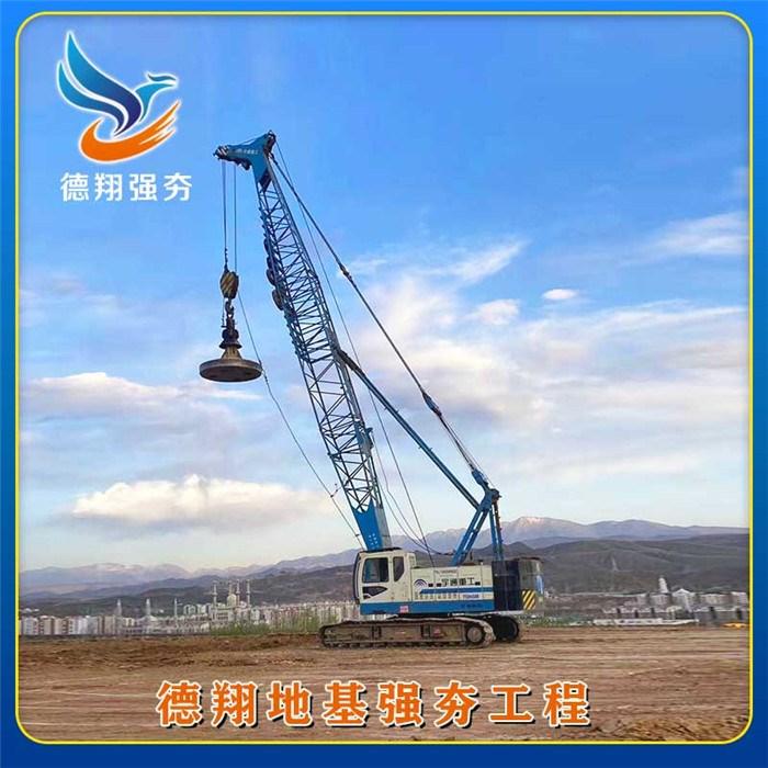 廠房強夯地基工程-德翔地基基礎-上海廠房強夯地基