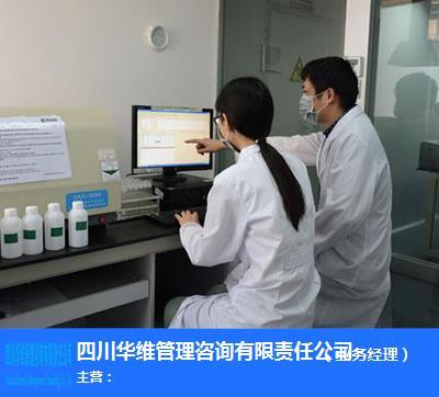 cma实验室认证条件-四川华维咨询-成都cma实验室认证