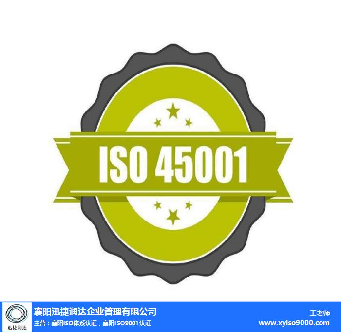迅捷潤達-iso9001認證標志-襄陽iso9001認證