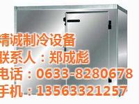 精誠制冷設備 冷凍設備安裝 冷凍設備