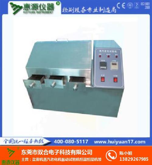 陽泉蒸汽老化試驗機_蒸汽老化試驗機_雙合科技