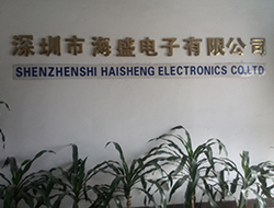 深圳市海盛电子有限公司