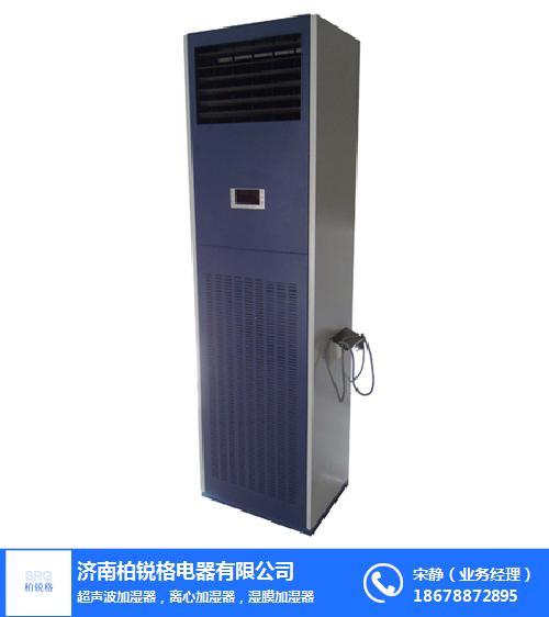 長清馬山鎮濕膜加濕器-大廳用柜式濕膜加濕器-柏銳格電器