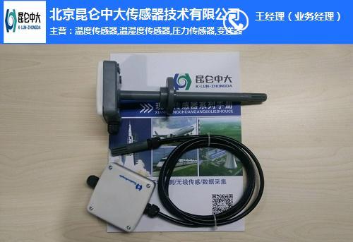 陜西煙道溫濕度傳感器公司-溫濕度傳感器-北京昆侖中大