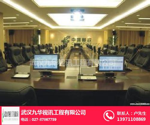 多媒體會議室預算_武漢九華視訊 已認證 _多媒體會議室