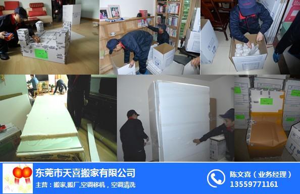 北京搬家公司、天喜搬家、搬家