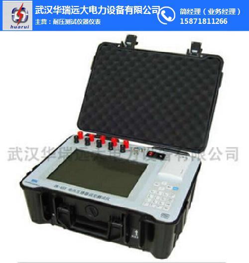 互感器現場校驗儀|互感器校驗儀|武漢華瑞遠大