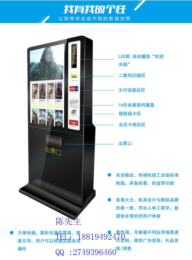 KER,电影院售票机,电影院售票机终端设备