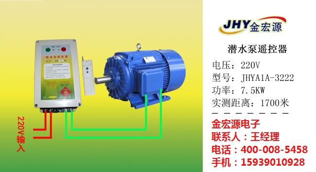 澆地水泵遙控開關,金宏源電子 在線咨詢 ,水泵遙控開關