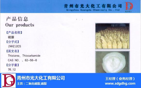 硫脲批发价格_青州市光大化工_硫脲