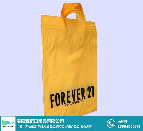 長沙塑料袋訂做 遵義塑料袋訂做 雅琪日用品