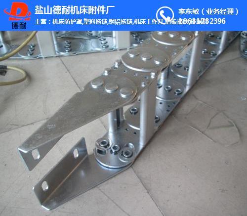 鋼鋁拖鏈,鋼鋁拖鏈配件,中澳廠家** **商家