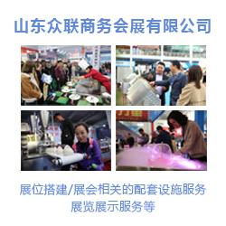 眾聯會展有實力(圖)-廚房設備展多少錢-淄博廚房設備展