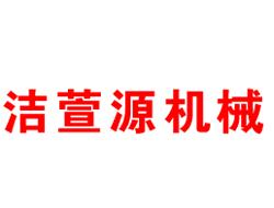 河南洁萱源机械设备有限公司