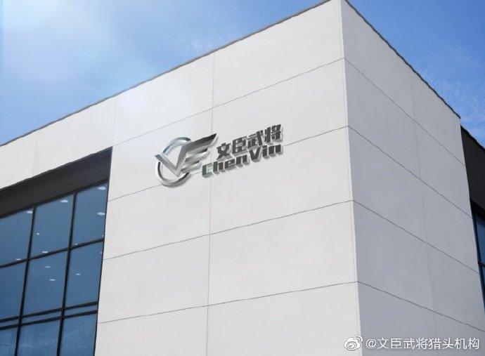 海南文臣武将企业服务(集团)有限公司