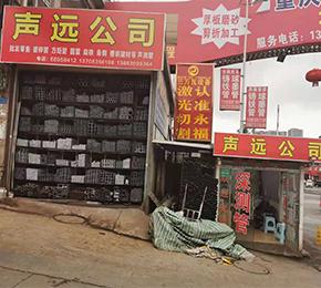 重庆声远物资有限公司
