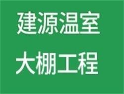 安阳市建源温室工程有限公司