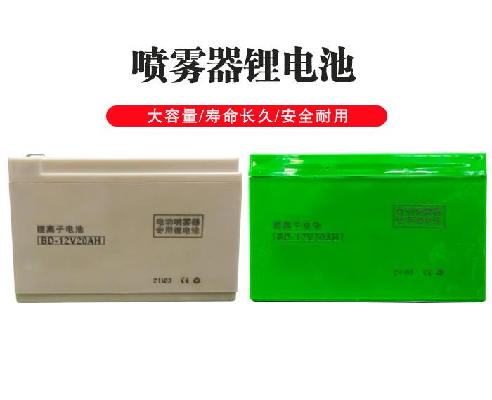 電動噴霧器電池圖片-電動噴霧器電池-廣悅噴霧器電池**詢