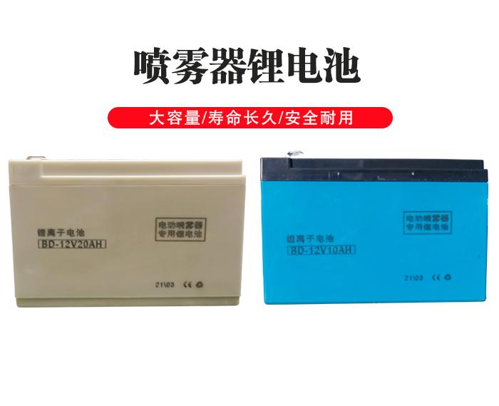 云南电动喷雾器电池-电动喷雾器电池厂家-广悦(**商家)