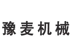 滑县豫麦机械商贸有限公司