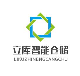 安徽立库智能仓储装备有限公司
