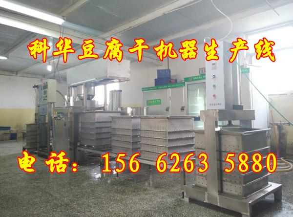 仿手工豆腐干机械|张家口豆制品加工设备|科华豆干机械