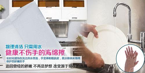 家居清洁用品|清洁用品|纳米海绵