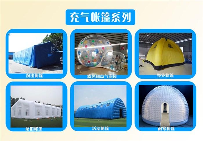 气模厂、帐篷、活动帐篷