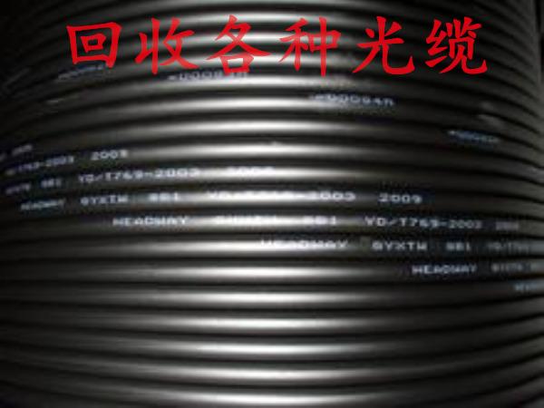 二手光缆回收哪里有、百纳通信器材、山东二手光缆回收