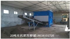 发酵罐|河南农乐机械设备|新型有机肥发酵罐